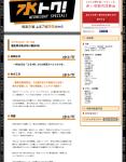 嵐を呼ぶあぶない熟女VIII|TBSテレビ:水トク!_-_2014-05-21_01.21.30